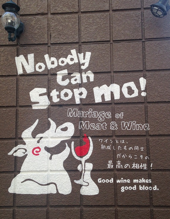 Cow at Tokyo Restaurant