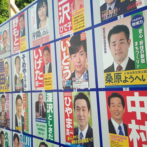 Tokyo Election Posters