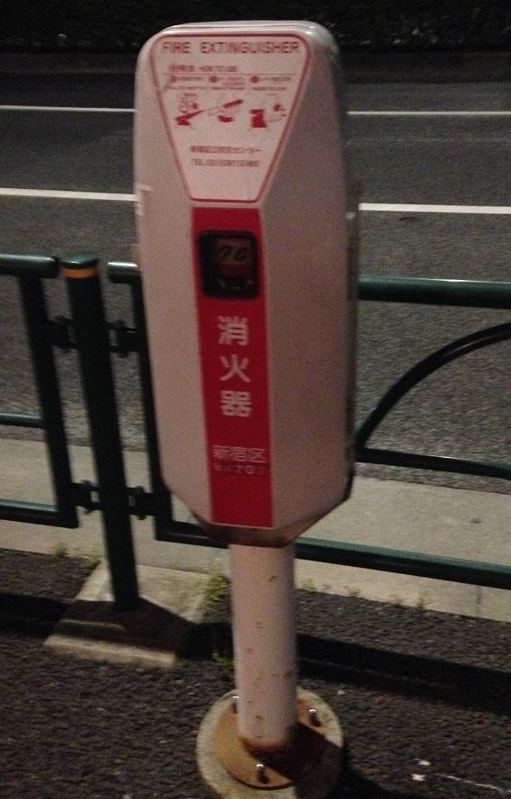 Tokyo Fire Extinguishers