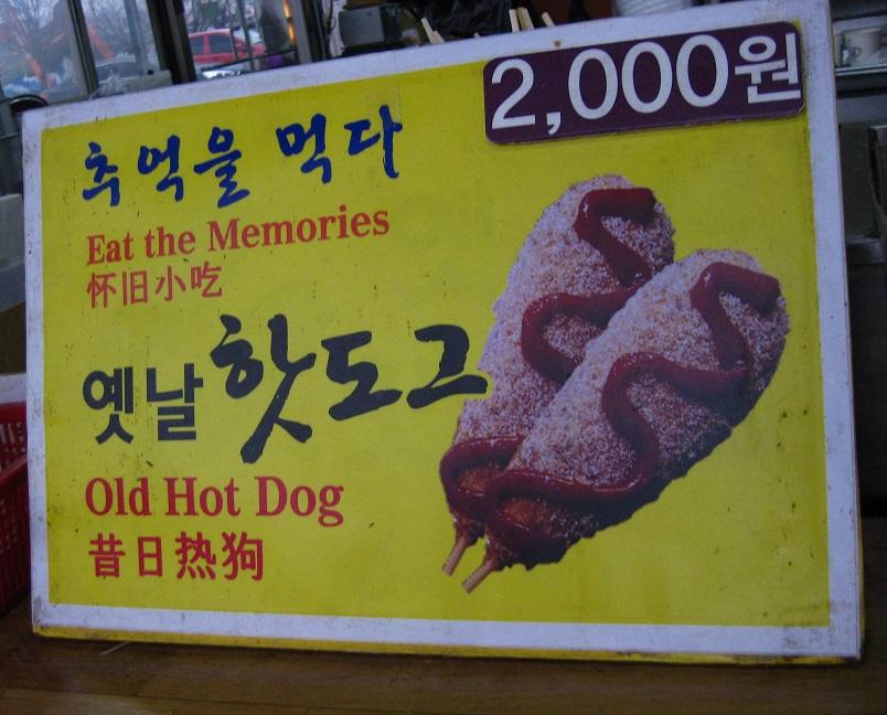 Old Hot Dog Sign