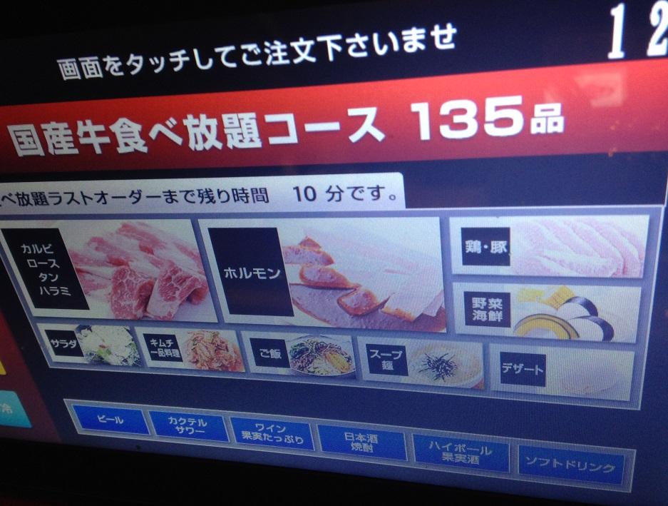 Kyoto Restaurant Ordering