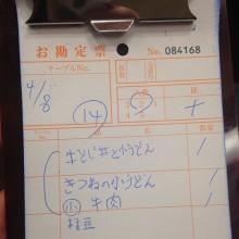 Osaka Order Form