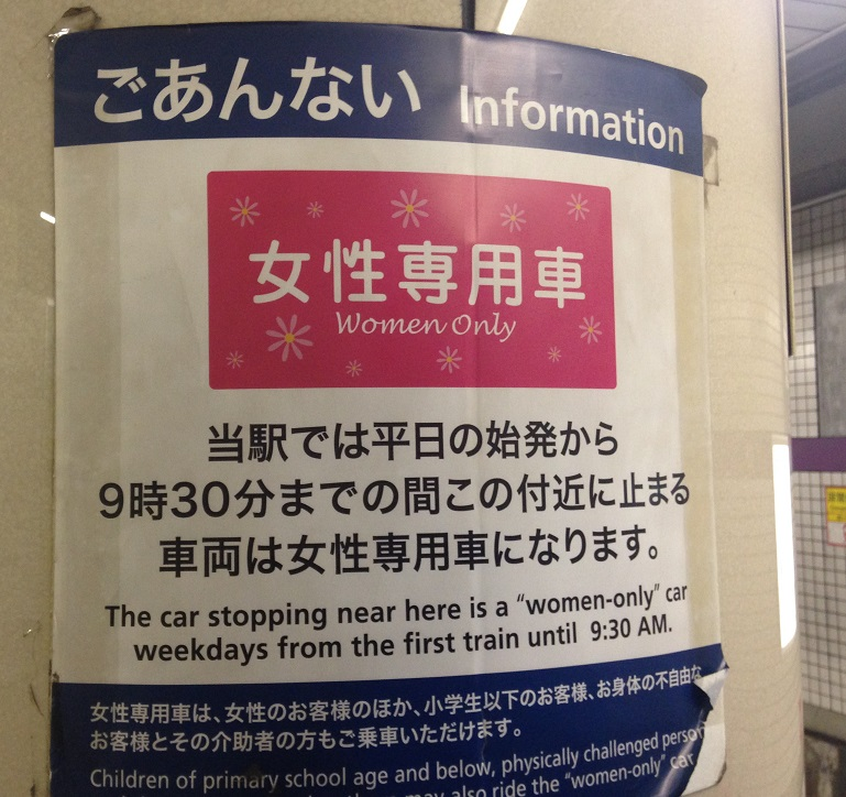 Tokyo Women's Only Subway Cars